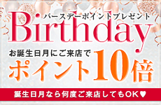 誕生日月のご来店でポイント10倍進呈!