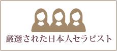 厳選された日本人セラピストが施術致します